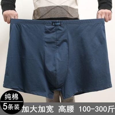 男士纯棉加肥加大莫代尔弹力内裤男爸爸大码全棉肥佬平角裤200斤
