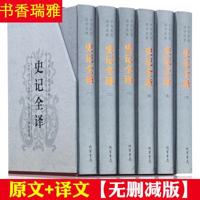 史记 原著正版完整版初中高中全套文言文白话文历史书籍司马迁著