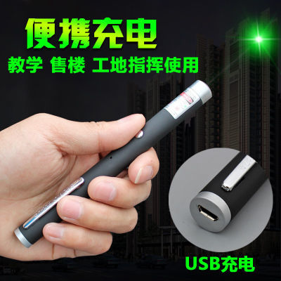 USB线充电绿光激光手电筒激光灯远射沙盘售楼笔绿外线教鞭指星笔