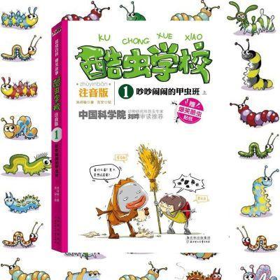 酷虫学校(注音版1吵吵闹闹的甲虫班上)正版现货包邮科普漫画昆虫