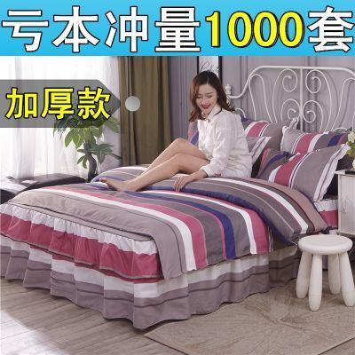 加厚床裙四件套被套床罩比全棉纯棉亲肤床单4件套婚庆红床上用品p