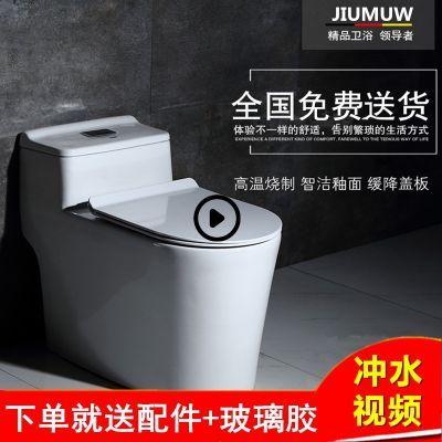 【送到楼下】九牧王马桶家用大口径卫浴座便器静音节水坐厕虹吸式