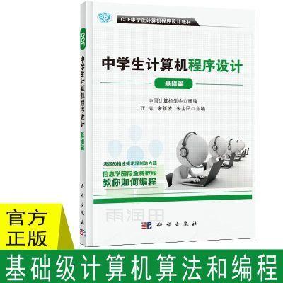 正版现货 CCF中学生计算机程序设计 基础篇 中学生趣味编程