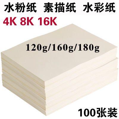 加厚160g素描纸4k水粉纸水彩纸8k全木浆素描铅画纸八开100张包邮