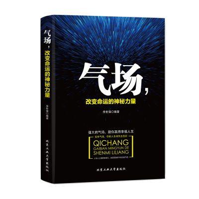 气场改变命运的神秘力量 成功励志书籍 成功人士的创业书籍