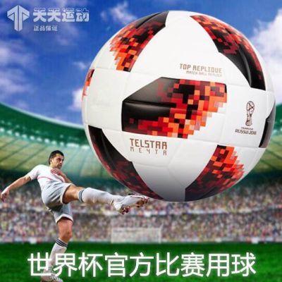 世界杯足球2018俄罗斯世界杯足球telstar学生成人比赛标准5号足球