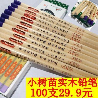 批发小树苗三角铅笔包邮S3030智慧三棱木杆铅笔三棱正姿易握