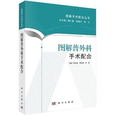 图解普外科手术配合 外科手术配合技术图谱书籍