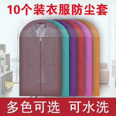 10个装牛津布衣服防尘罩大衣西服防尘套衣罩家用可水洗带透明视窗