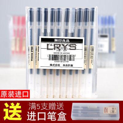 无印良品文具中性笔 凝胶墨水性笔考试专用子弹头0.5mm黑色碳素笔