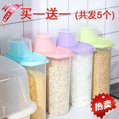 食品级密封罐五谷杂粮储物罐塑料瓶厨房收纳盒储存罐子透明收纳罐