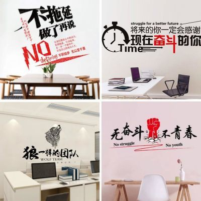 公司文化标语贴画办公室墙贴会议室团队奋斗贴纸宿舍海报墙纸励志