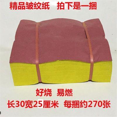 大黄纸麻纹纸烧纸金条纸钱锡箔纸周年上坟清明节祭祀用品