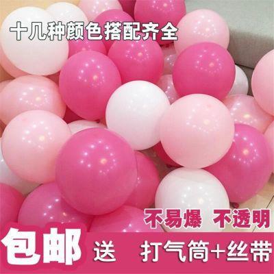 加厚彩色气球批�l七夕浪漫结婚婚房气球装饰儿童多款生日派对布置
