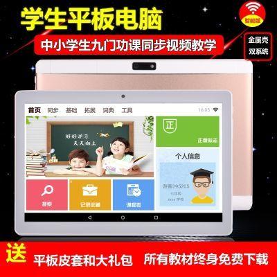 学习机平板电脑学生点读机小学初中高中便宜幼儿童英语家教机同