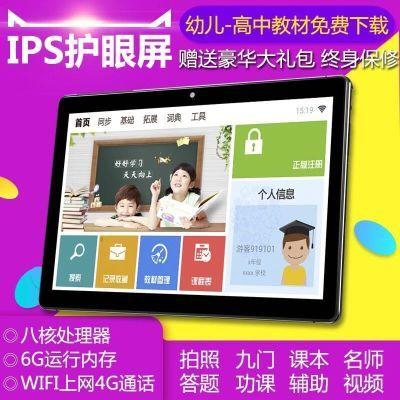 小霸王学习机12寸平板电脑步步高点读机儿童早教机小学生同步教