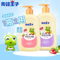 青蛙王子婴儿童洗发沐浴露二合一温和 洗发水沐浴露 无泪配方双重