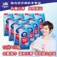 维达湿巾成人湿纸巾杀菌卫生10包100片便携式单片独立包装无香