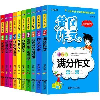 黄冈作文全套10册小学生作文书3-6年级作文大全满分作文同步作文