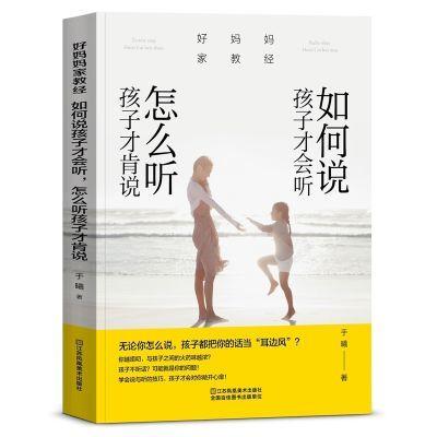 如何说孩子才会听怎么听孩子才肯说儿童家庭教育书籍育儿图书