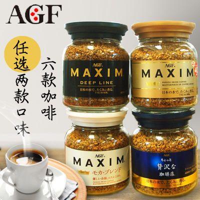 日本原装进口AGFmaxim马克西姆原味奢侈速溶纯黑咖啡无糖80克瓶装