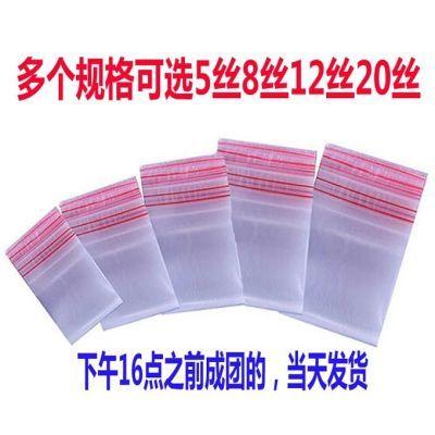 2000个自封袋子小号透明手机包装袋收纳袋封口袋防水袋密封防尘袋
