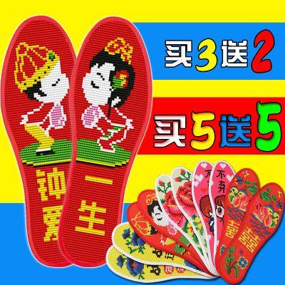 可选款5送5加厚十字绣鞋垫半成品带针带线精准批发手工绣花鞋垫子