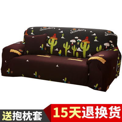 万能全包沙发套三人贵妃全盖皮套通用型组合沙发罩沙发垫123罩子