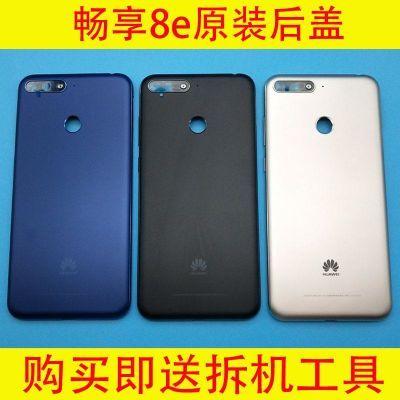 华为畅享8e原装后盖  ATU-AL10手机电池盖后壳前框中框外壳