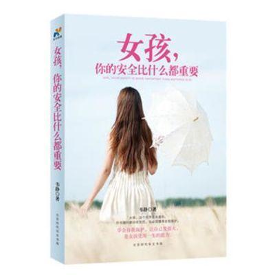 女孩你的安全比什么都重要女孩青春期心理疏导性教育安全教育书籍
