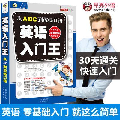 自学英语零基础书籍学英语从零开始大全 实用学习口语零基础书籍