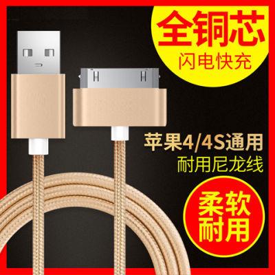 苹果iPad3/2代数据线iPhone4s老式宽头平板电脑4代宽口充电器老款