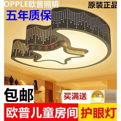 欧普照明男孩女孩LED客厅卧室吸顶灯儿童房间灯月亮星星护眼灯具