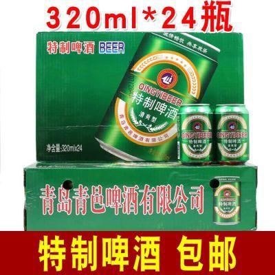 山东青邑青岛特制啤酒清爽型500/320ml8度易拉罐啤酒整箱批发包邮