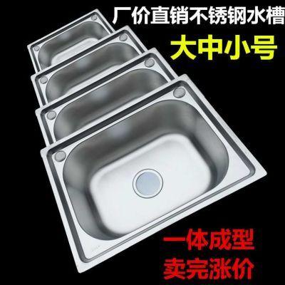 厨房不锈钢水槽单槽洗菜盆洗碗池带落地支架子加厚单水池