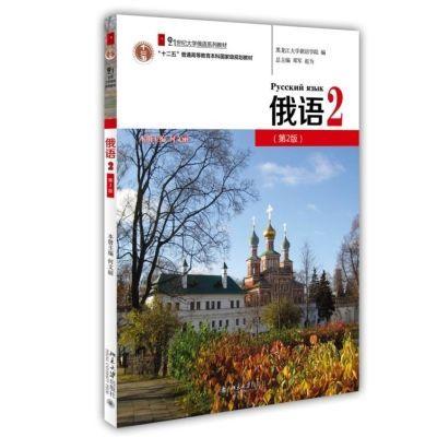 俄语2(第2版)附MP3光盘1张21世纪大学俄语系列教材小语种俄语书籍