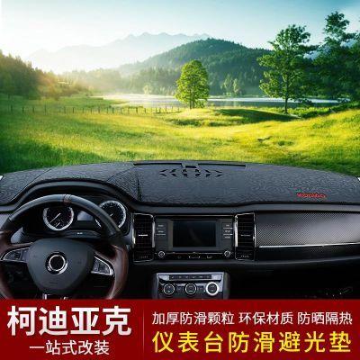 专用斯柯达柯迪亚克遮光垫遮阳垫科迪亚克汽车仪表台防晒避光垫