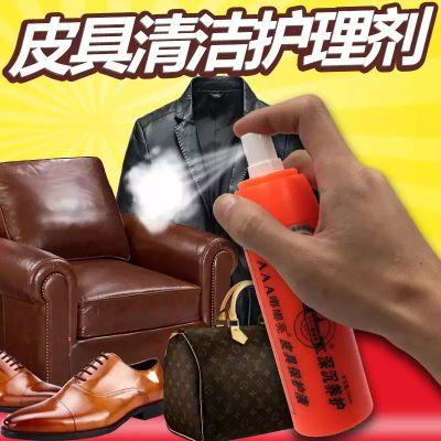 买2瓶送1瓶 AAA嘟嘟亮皮具护理液皮革清洁保养鞋油真皮皮衣油无色