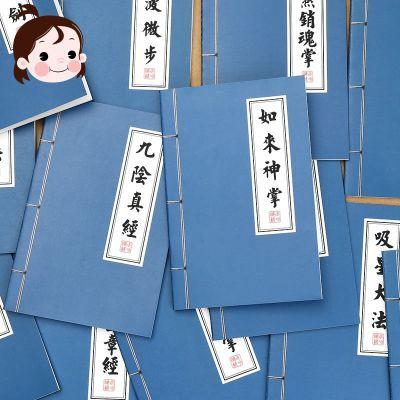 创意文具学生奖品复古日记本武功武林秘籍记事本笔记本小本子可爱