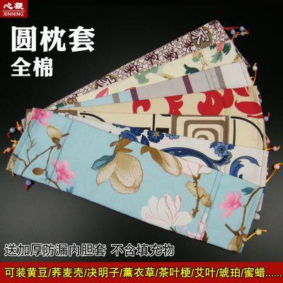 黄豆枕头套纯棉可装荞麦壳艾叶决明子茶叶送内胆不含芯护颈圆枕套