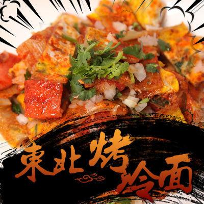 韩国烤冷面东北烤冷面商用大面片25片装/家用10片装烤冷面酱包邮
