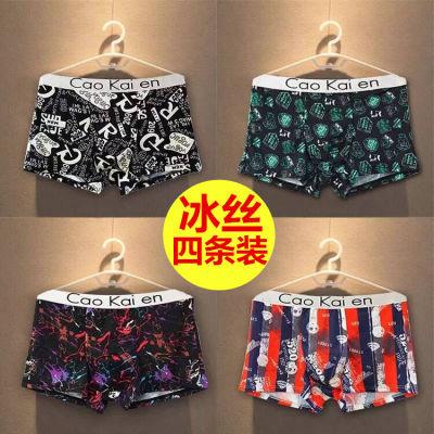 男士内裤男平角裤冰丝轻薄四角短裤头透气内裤男U凸性感大码夏季
