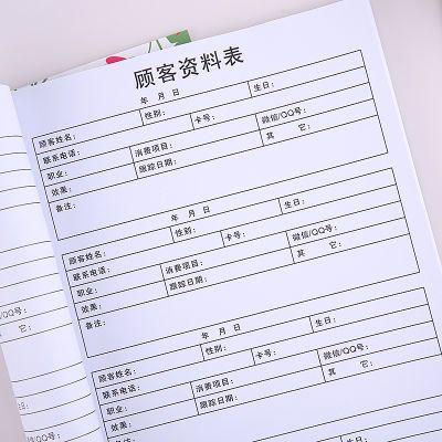 A4花色 会员登记本 客户档案本 顾客管理记录本 会员信息本美容薄