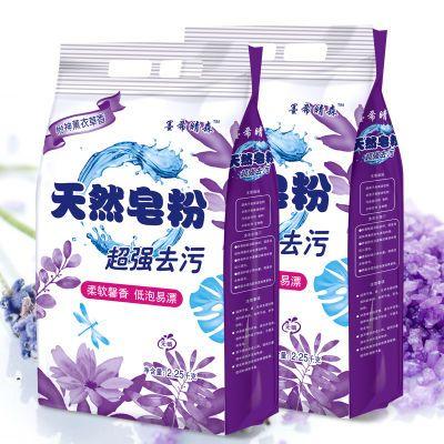 【2袋9斤】薰衣草天然皂粉洗衣粉批发促销低泡易漂1.6-9斤多规格
