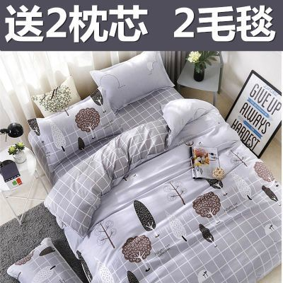 网红床上用品四件套纯棉全棉被套床单学生单人宿舍三件套1.2特价4