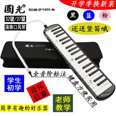 上海国光32键37键口风琴儿童成人初学者入门学生教学专业演奏乐器