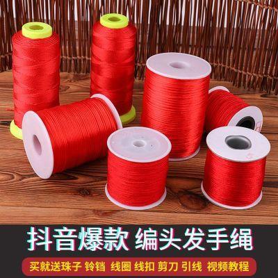 抖音同款编头发手链绳子红绳情侣手工编织手绳diy编绳材料包网红