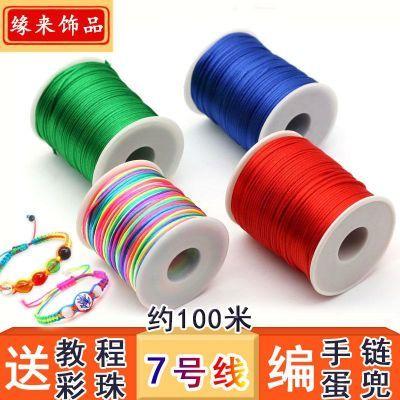 中国结7号线绳子编织线红绳儿童手工diy线材料编吊坠宝宝手链包邮