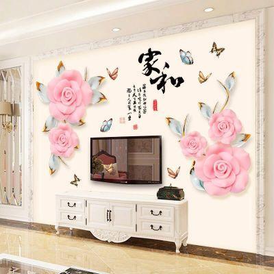 浪漫花卉贴纸电视背景墙贴画卧室客厅墙壁房间装饰品墙纸自粘贴画