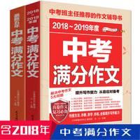 正版2本套装 2018-2019年度中考满分作文+最新五年中考满分作文